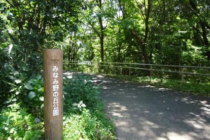 みなみ野の丘公園の画像2