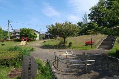 七国君田公園の画像1