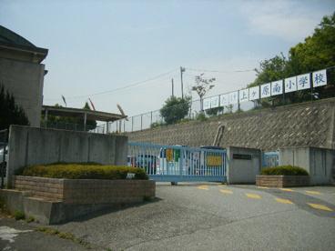 市立上ケ原南小学校の画像1