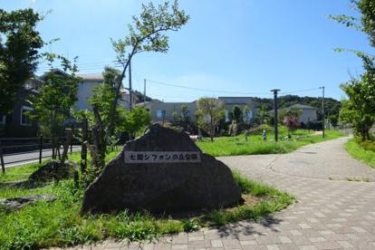 七国シフォンの丘公園の画像1