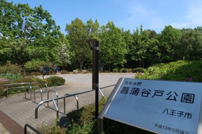 みなみ野菖蒲谷戸公園の画像1