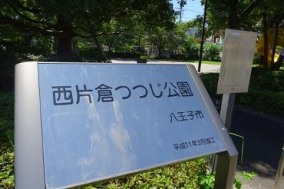 西片倉つつじ公園の画像2