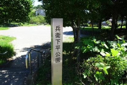 兵衛下平公園の画像2