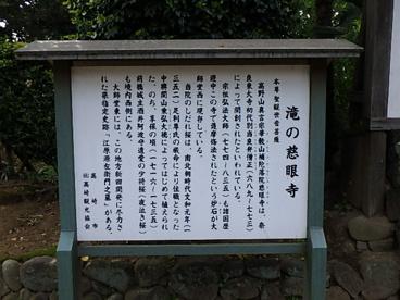 慈眼寺の画像4