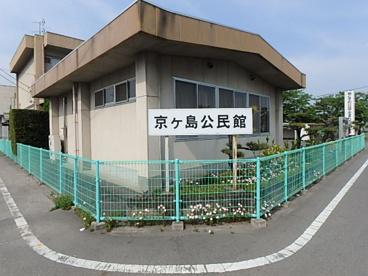 高崎市役所 京ケ島公民館の画像1