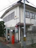 加太郵便局