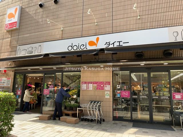 ダイエー 小石川店