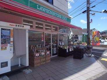 ローソンストア100 足立鹿浜店の画像1