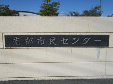 甲府市役所 教育部南公民館の画像1