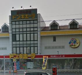 ドン・キホーテ 東名横浜インター店の画像1