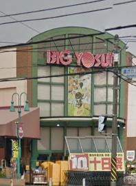 (株)ビッグヨーサン 十日市場店の画像1