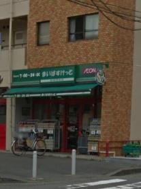まいばすけっと中山町店の画像1