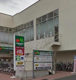 マルエツ 中山店の画像1