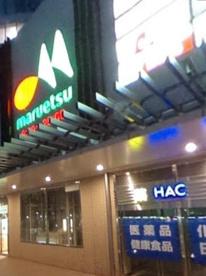 マルエツ 長津田駅前店の画像1