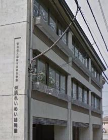 横浜黎明幼稚園の画像1