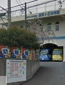都筑ケ丘幼稚園の画像1