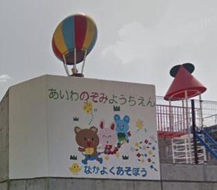 愛和のぞみ幼稚園の画像1