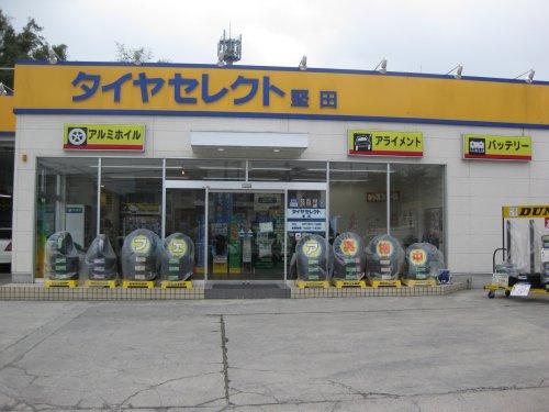 タイヤセレクト堅田の画像