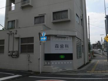 森歯科診療所|熊谷の歯医者の画像1
