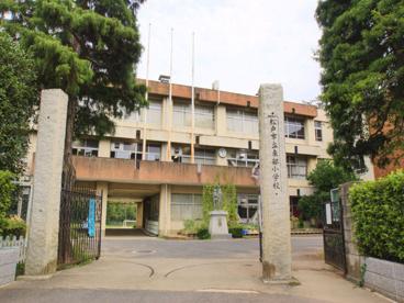 松戸市立 東部小学校の画像1