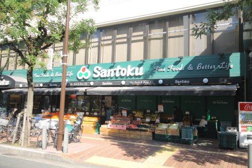 スーパーマーケット三徳・茗荷谷店