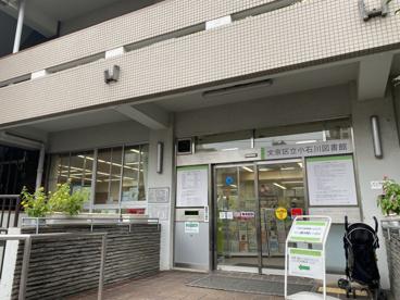 文京区立小石川図書館の画像1