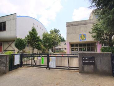 松戸市立 常盤平第一小学校の画像1