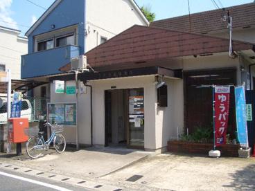 宇治壱番郵便局の画像1