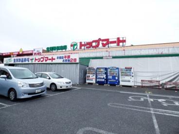トップマート作草部店の画像1