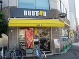 ドトールコーヒーショップ三ノ輪店