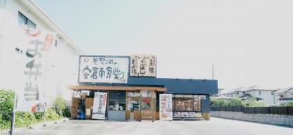 安倉南食堂の画像1
