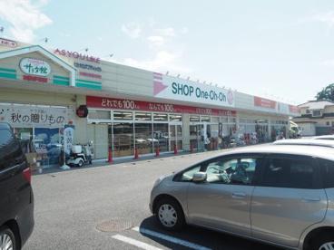 (株)セキ薬品 栗橋店の画像1