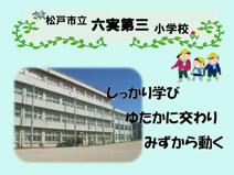 松戸市立 六実第三小学校