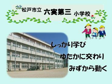 松戸市立 六実第三小学校の画像1