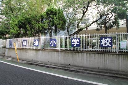文京区立根津小学校の画像2