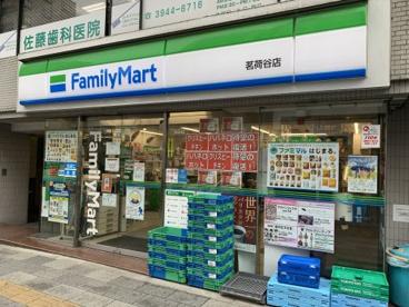 ファミリーマート茗荷谷店の画像1