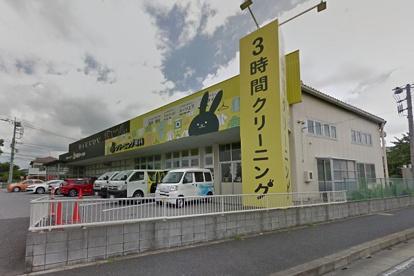 クリーニング専科 稲毛長沼店の画像1