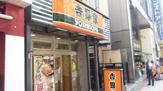 吉野家 馬喰町店