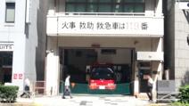 神田消防署鍛冶町出張所