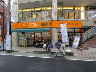 アコレ竹の塚駅東店の画像1