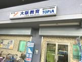 大阪教育 TOPIA  瓜破校