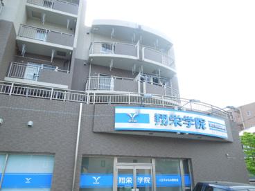翔栄学院 八王子みなみ野教室の画像1