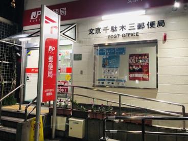 文京千駄木三郵便局の画像1