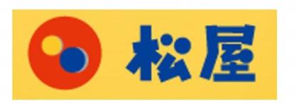 松屋中野富士見町店の画像1