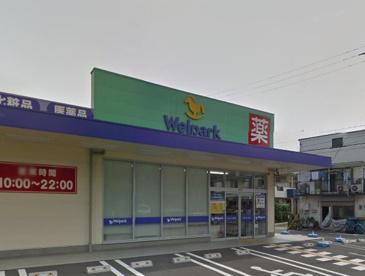 ウェルパーク 川崎古川店の画像1