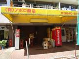 アポロ商店