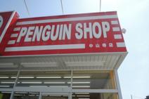 ペンギンショップ 中山寺店