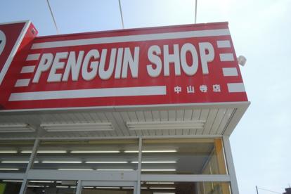 ペンギンショップ 中山寺店の画像1