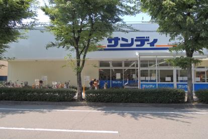 サンディ 宝塚安倉店の画像1