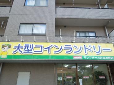 マンマチャオみなみ野店の画像1